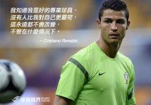 【經典語錄】 -- Cristiano Ronaldo
