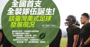 全國首支全裝隊伍誕生!談臺灣美式足球發展現況
