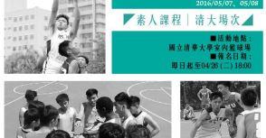 為台灣籃球帶來新刺激-深度籃球