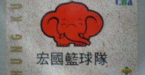 我就是愛台灣運動 籃球篇1