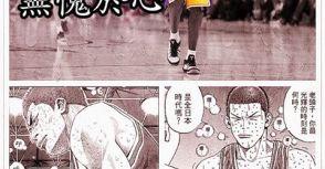 為何會喜歡Kobe? 因為他的曼巴態度
