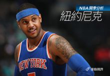 16-17 紐約尼克:重建贏球文化
