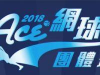 2018 ACE網球團體班報名開跑!(13、14、15季)
