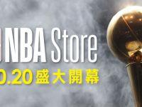 台灣首家NBA Store旗艦店 10/20日於台北盛大開幕