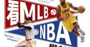 【贈書活動】分享球星名言 [看MLB、NBA學英語] 送給您!