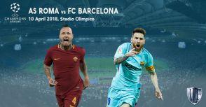 【賽前報導】歐冠八強戰:羅馬vs巴塞隆納