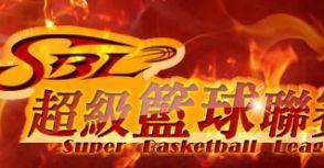 【籃球】SBL台中賽小結
