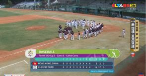 2018 亞運棒球中華VS香港:完美之中的不完美