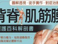 《背脊‧肌筋膜 照護百科解剖書》─ 急性背部疼痛,六招見效自救法