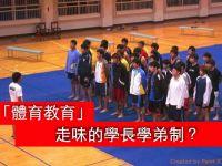 「關於體育」走味的學長學弟制?