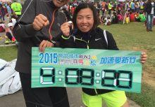 20150321 新竹城巿馬拉松Run2 你喜歡跑步嗎?