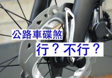 「單車硬體」公路車碟煞行?不行?