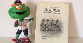 [運動好書推薦] 隊友情深-MLB迷必讀,紅襪迷更非讀不可!