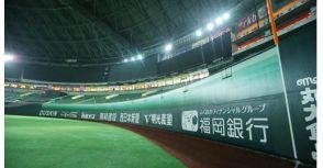 [日本職棒經營與行銷] 福岡巨蛋季後大整修!再見了~讓打者哭泣的5.8公尺高牆