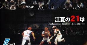 野球事件簿 江夏21球傳說