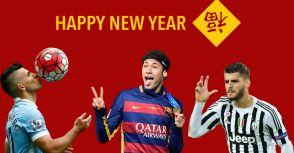 歐洲足球豪門祝你新年快樂!