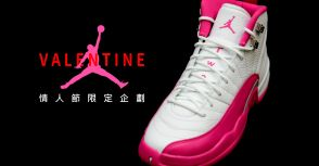 [女孩限定]Air Jordan 12 Valentine's Day