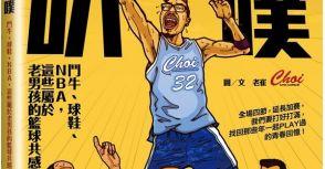 【好康贈書】《老崔愛叭噗:鬥牛、球鞋、NBA,這些屬於老男孩的籃球共感》