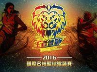 2016 國際名校籃球邀請賽 7月13日激烈開打