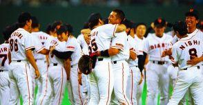 2000日本一—空前絕後的ON對決!