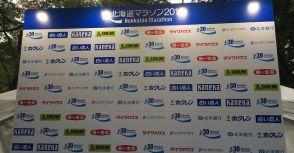 2016北海道馬拉松。報到篇
