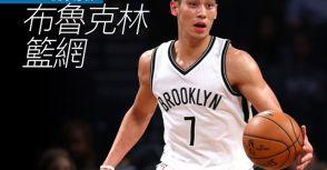16-17 布魯克林籃網:全新面孔,全新球隊文化
