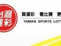 倒數7天!台灣運彩備取經銷商遴選截止報名 體育運動相關科系所畢業生把握機會