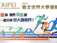 2017臺北世大運  中華隊選手成績獎牌榜
