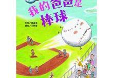蕭逸清:打棒球是一件快樂的事