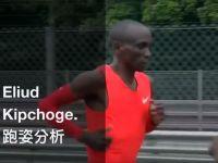 【一分鐘分析】Eliud Kipchoge跑步姿勢