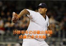 2014洋基球季總檢討-投手篇