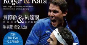 《王者對決,Roger & Rafa:費德勒&納達爾,最強宿敵&最經典對手稱霸網壇全紀錄》─ 王者回歸 (2017澳網決賽)