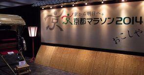 2014京都馬拉松。報到篇