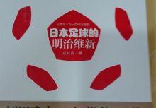 [分享]日本足球的明治維新