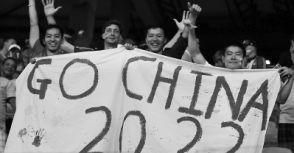 當中國醒來,世界足壇將為之顫抖