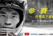 「越野單車」世界盃下坡賽 台灣第一人