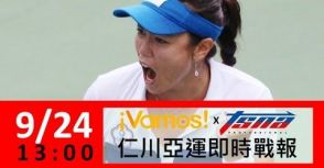 【前進仁川亞運】網球女子團體賽金牌戰 中華vs.中國 20140924