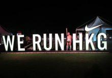 跑到香港:就在今夜,讓我們少女心無極限 #WERUNHKG