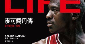【贈書活動】籃球大帝唯一授權《麥可喬丹傳》