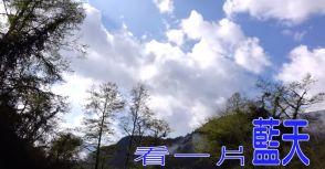 【影片】給自己一個新的跑步動力!『助漸凍人看一片藍天』