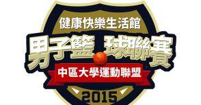 中區大學男子籃球聯賽  新舊面孔猛將來點名