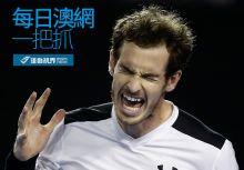澳網Day12:「四亞男」Murray第五度晉級澳網決賽 週日對決小丑球王