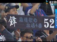 鋒哥的引退時刻!日本給我們的最好示範