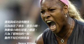 【經典語錄】 -- Serena Williams