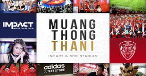 曼谷對上 ‧ 泰國一流 ‧ Muangthong Thani 睇波睇 show 一日遊