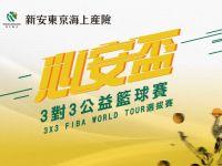 2016心安盃3x3公益籃球賽 個人賽報名表