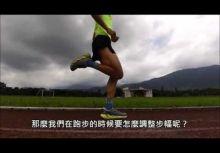 【跑步技術】提高步頻後會愈跑愈快,怎麼辨?