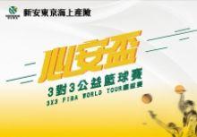 2016心安盃3x3_賽程表