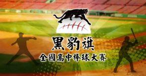 2014黑豹旗全國高中棒球大賽對戰表(新增2.0版本)