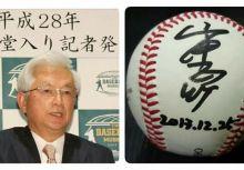 2013年的棒球聖誕禮物—山中正竹 2016野球殿堂特別表彰成員